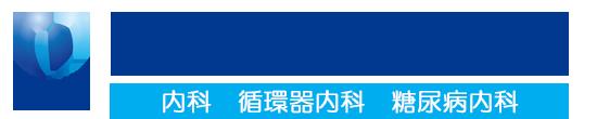 中川クリニック 循環器専門医・不整脈専門医