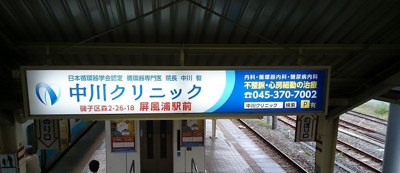 磯子区駅中川クリニック看板